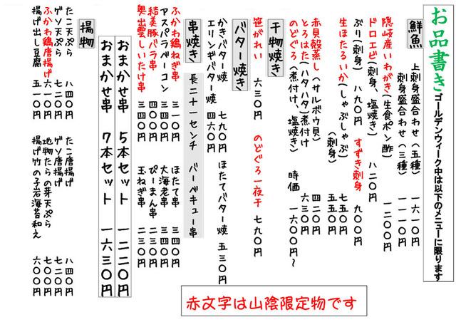 なわのれん松江ゴールデンウィークメニュー1