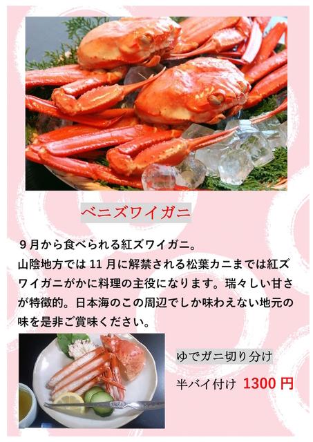 banizuwai2020.jpg