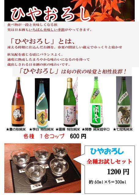 hiyaoroshi2018.jpg