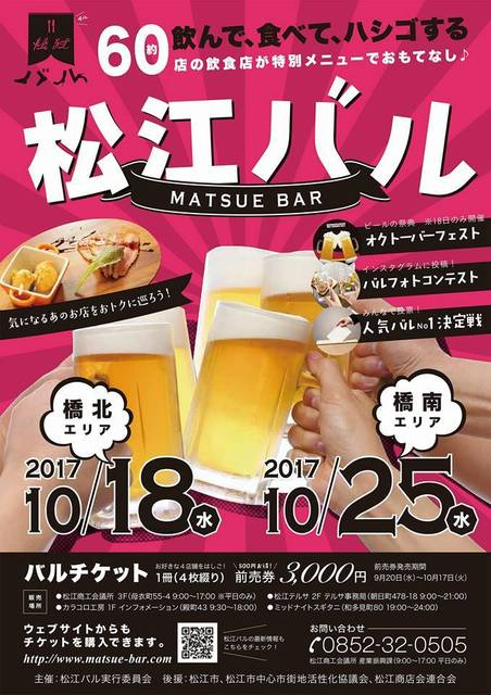 matsue_bar_2017.jpg