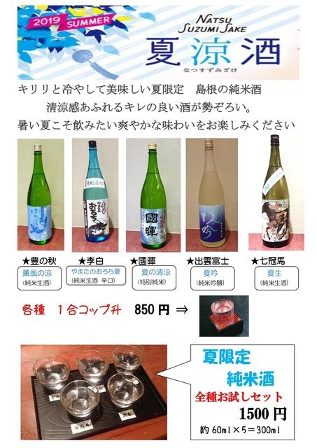 natsu-suzumi-sake.jpg