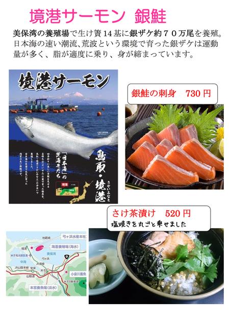 sakaiminato_salmon.jpg